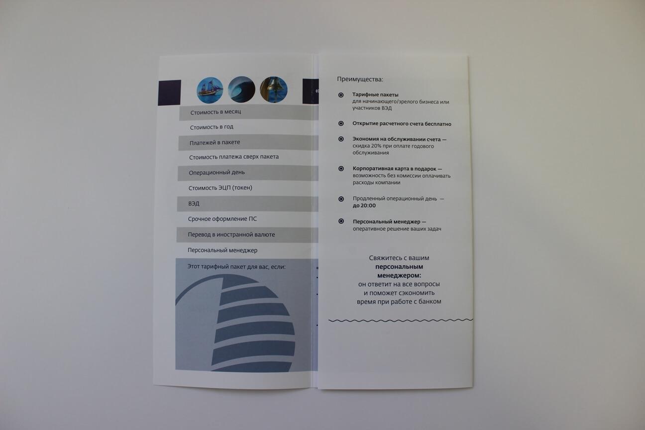 Печать лифлетов в типографии «Радуга»