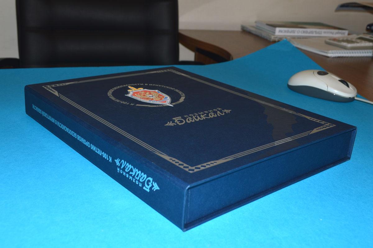 Книга в твердом переплете №7Б в коробке на магнитах