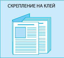 Печать и изготовление журналов